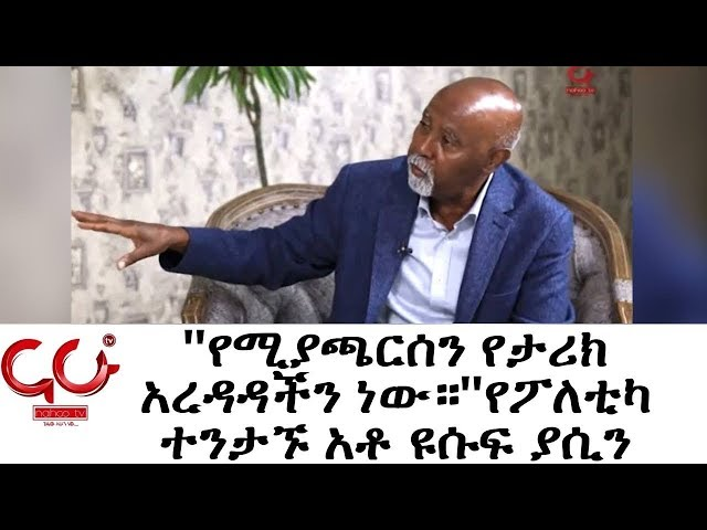 Nahoo Tv | Interview With  Political Analyst Ato Yesuf Yasin