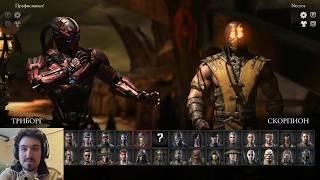Онлайн бои. Разные герои. Mortal Kombat XL
