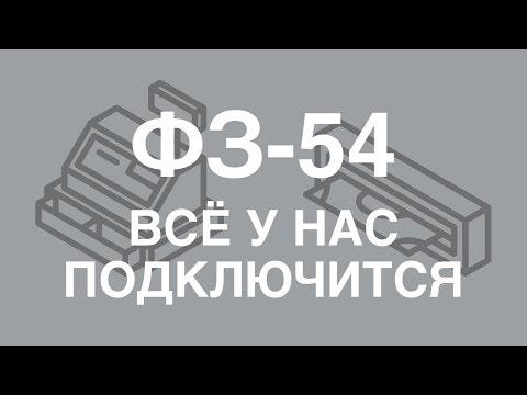 54ФЗ - Всё у нас подключится