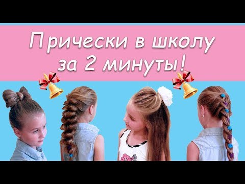 Супер Легкие Прически в Школу за 2 минуты.Easy Hairstyles for School