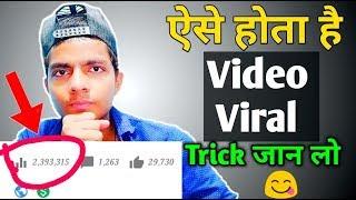 Apni Youtube Videos Viral Kaise Kare | Youtube Videos Viral Karne KA Tarika 2019