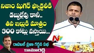 Rahul Gandhi Speech at Kamareddy Praja Garjana Sabha | Slams TRS Govt Schemes | NTV