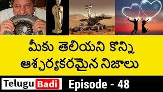 Top 10 Interesting Facts in Telugu | Episode -48 | Unknown and Amazing Facts in Telugu | Telugu Badi