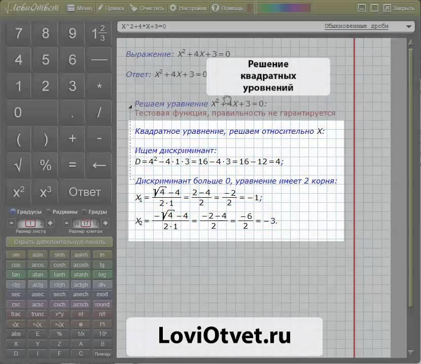калькулятор школьника лови ответ