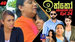 Iththo - ඉත්තෝ | 49 (Season 2 - Episode 24) | SepteMber TV Originals