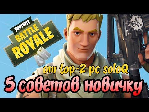 Топ 5 советов для новичков в Fortnite: Battle Royale (гайд номер 3)