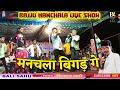 Manchala Bigad Ge Re Rani Rajju Manchala Chattisgarh Dhamak mp3