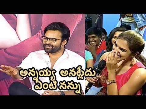 Sai Daram Tej Sister Makes Fun On Him | Tej I Love You | Filmy Monk