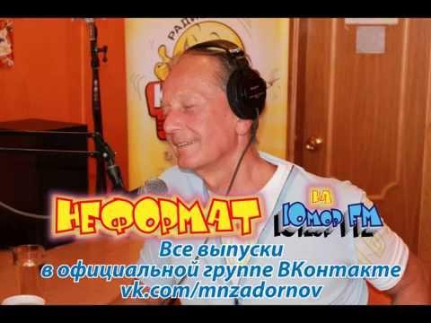 """Михаил Задорнов. """"Неформат"""" на Юмор FM №2 от 03 02 2012"""