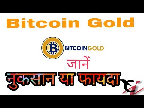 what is bitcoin gold?? its give us benefits or loss [in hindi]
