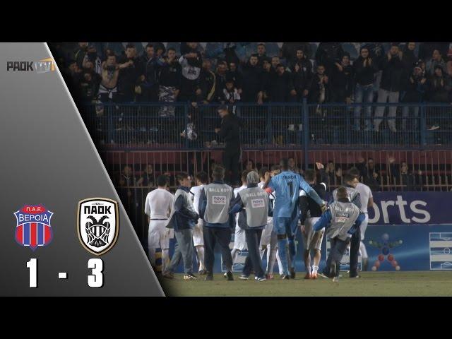 Η παρακάμερα του Βεροια   ΠΑΟΚ   PAOK TV