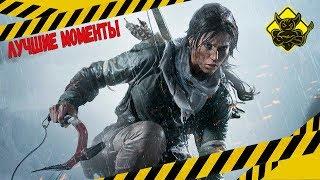 Rise of the Tomb Raider - Лучшие Моменты [Нарезка]