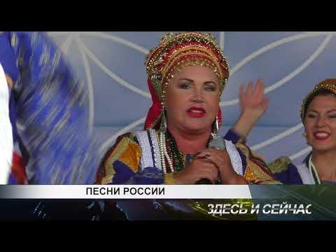 песни россии