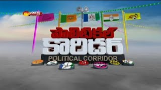 Sakshi Political Corridor - 19th April 2018