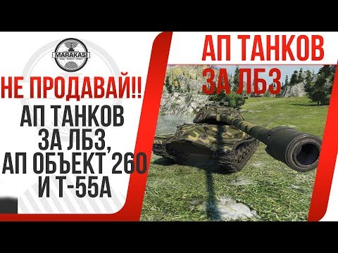 АП ТАНКОВ ЗА ЛБЗ, АП ОБЪЕКТ 260 И Т-55А, ВТОРАЯ КОМПАНИЯ ЛБЗ 2.0 В World of Tanks
