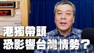 '19.06.19【觀點│小董真心話】港獨帶頭,恐影響台灣情勢?