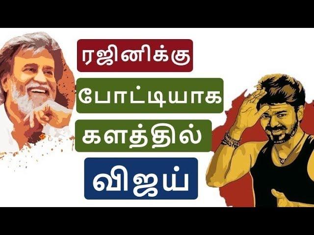 ரஜினிக்கு போட்டியாக களத்தில் விஜய் | Vijay Latest News |  Rajini latest  | Vijay 62 title
