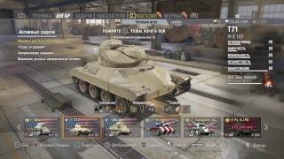 World of tanks PS4 ВЗАИМНАЯ ПОДПИСКА