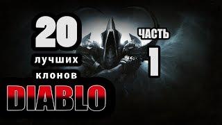 20 Лучших клонов Diablo- часть 1