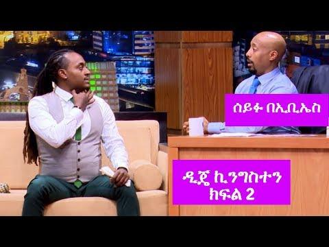 Seifu on EBS: ዲጄ ኪንግስተን ከሰይፉ በኢቢኤስ ጋር ያደረገው ቆይታ ክፍል 2