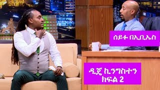 Seifu on EBS: DJ kingeston interview part 2