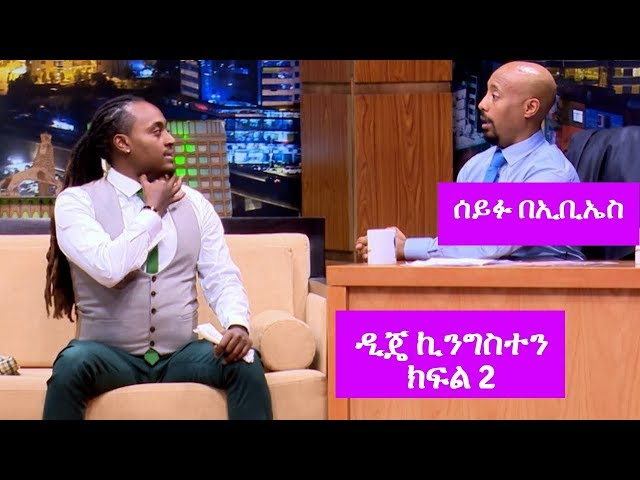 Seifu on EBS : Entertaining Interview With DJ Kingo P2