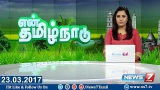 En Tamilnadu News | 23.03.17 | News 7 Tamil