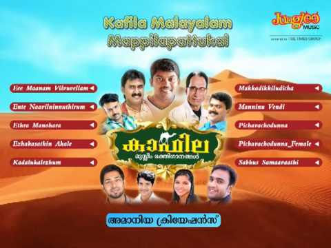Kafila - Malayalam Mappila Songs video