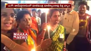 Police Breaks MLA Manikyala Rao Hunger Strike