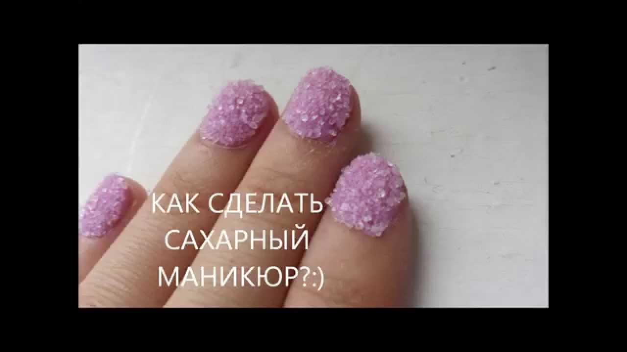 Как сделать сахарные ногти гель лак
