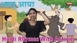 Bhalu Aaya With Actions | Hindi Rhymes For Kids With Actions | Hindi Action Songs | Hindi Balgeet