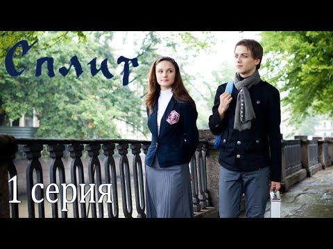 Сериал «Сплит». 1 серия