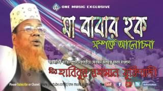 Bangla Waz Ma babar hoque মা-বাবার হক সম্পর্কে ওয়াজ । Habibur rahman juktibadi . Audio