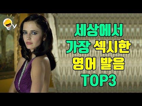 세상에서 가장 섹.시한 영어 발음 TOP3 Feat. 에바 그린
