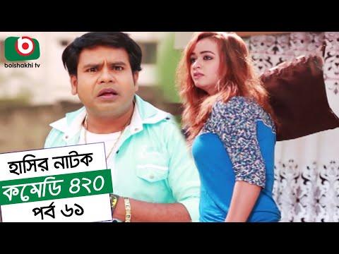 Dom Fatano Hashir Natok - Comedy 420 | EP - 61 | Mir Sabbir, Ahona, Siddik