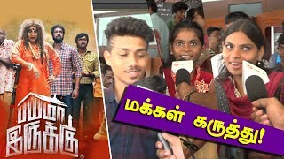 """BHAYAMA IRUKKU"" Movie Public Opinion 