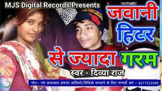 Jawani Heater Se Jayada Garam Ba Divya Raj Super Hot Bhojpuri Song Rahul Ra