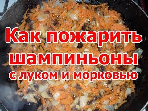 Как пожарить шампиньоны с луком и морковью