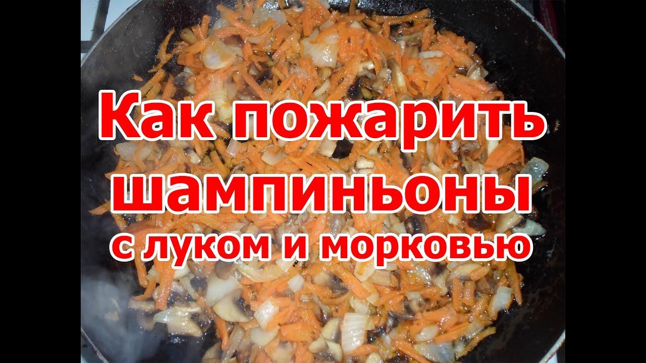 Пожарить шампиньоны на сковороде с луком фото рецепт пошаговый