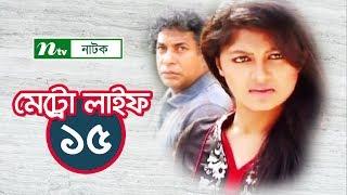 Bangla Natok Metro Life (মেট্রো লাইফ) l Episode 15 I Mosharraf Karim, Moushumi, Nisho, Aparna