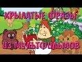 Крылатые фразы из мультфильмов mp3