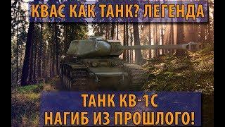 КВАС КАК ТАНК? ЛЕГЕНДАРНЫЙ ТАНК КВ-1С НАГИБ ИЗ ПРОШЛОГО! World of Tanks