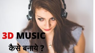 How to Convert/Make Song/Audio/Sound into 3D Song / 3D Audio / 3D Sound !! NO SOUND
