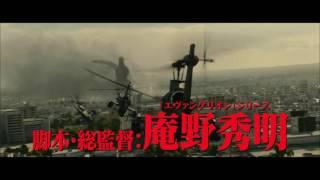 Download シン・ゴジラ予告15秒×3種(Shin-Godzilla TVCM 15sec 3types) 3Gp Mp4