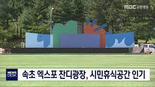 투/속초 엑스포 잔디광장, 시민휴식공간 인기