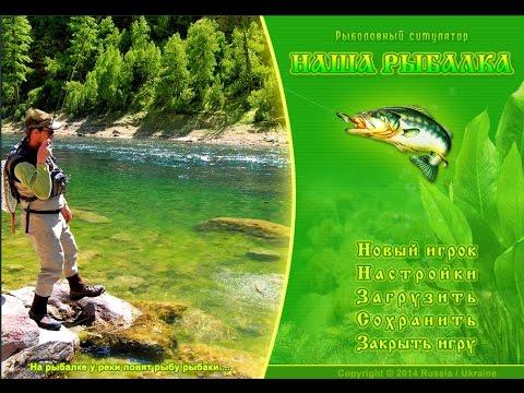 наша рыбалка 2.0 осетр