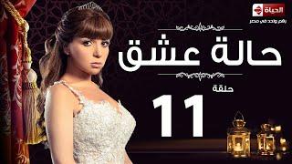 مسلسل حالة عشق HD - الحلقة الحادية عشر بطولة مي عز الدين -  7alet 3esh2 Series Eps 11