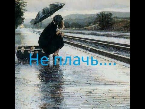 Ышо? Ышо! - Не Плачь Подруга