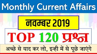 November monthly current affairs 2019  नवम्बर की महत्वपूर्ण करेंट अफेयर्स  Railway NTPC SSC BANK