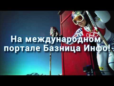 Игры в Сочи на портале Baznica.Info